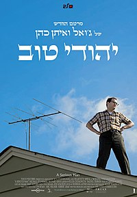 A Serious Man Poster Israel.jpg