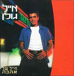 Eyal Golan Soldier Of Love Album Cover.jpg