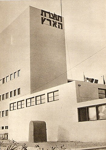 Levante Fair Tower 1934.jpg