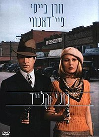 Bonnie and Clyde dvd cover.jpg