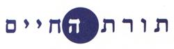לוגו תורת החיים.png