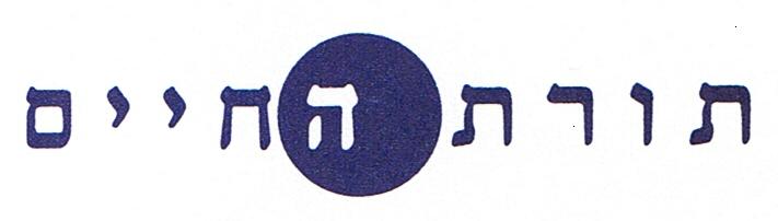 לוגו תורת החיים