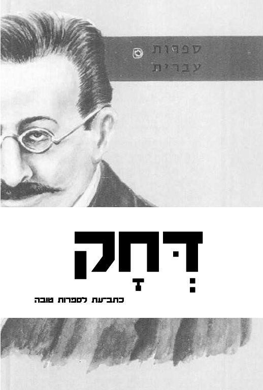 שער הגיליון הראשון של 'דחק' כתב עת לספרות טובה, 2011