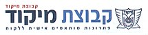 Mikud-group-logo-2014.jpg