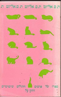 Old Possum's Book of Practical Cats Cover.jpg