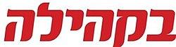 Bakehila logo.jpg