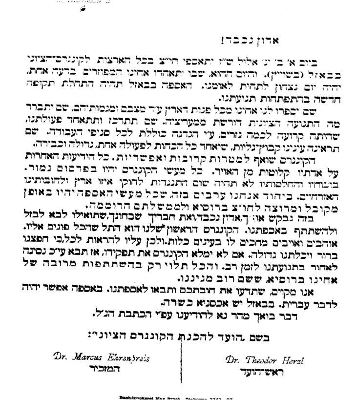 First Zionist Congress Invitation
