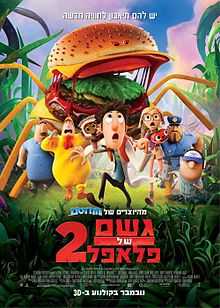 Cloudy 2 Revenge of the Leftovers poster.jpg