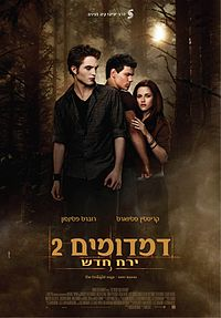 New Moon Poster Israel.jpg