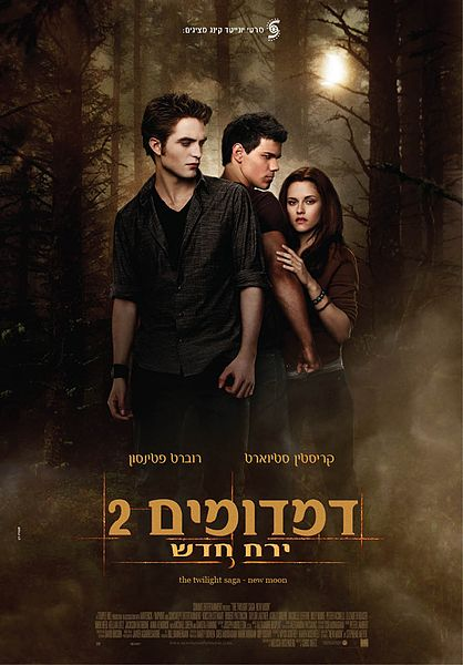 new moon 418px-New_Moon_Poster_Israel