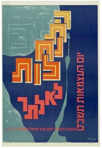 Eretz Israel Hashlema Poster 1969