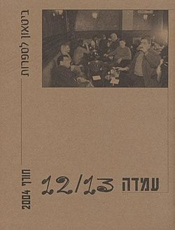 Image result for עמדה כתב עת