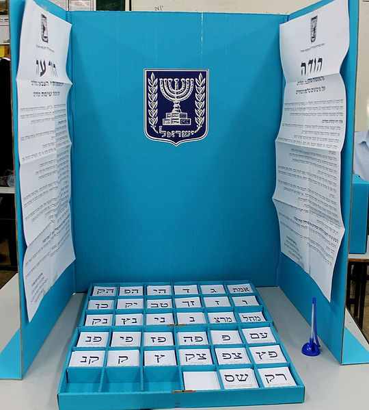 קובץ:Election2013is.jpeg