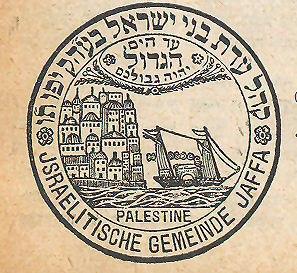 חותמת הקהילה היהודית ביפו