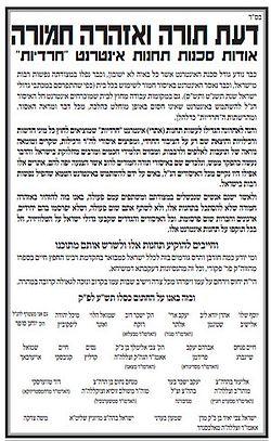 הפשקוויל שפורסם, חתום על ידי רבנים, שהוביל לפרישתם הזמנית של שני מנהלי האתר: דוד רוטנברג ודב פוברסקי