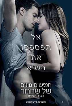 FiftyShadesFreed Hebrew.jpg