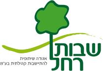 Shevut-Rachel Logo from 2009.png