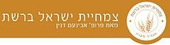 לוגו צמחיית ישראל ברשת.jpg