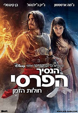 Prince-of-persia-Final-Poster.jpg