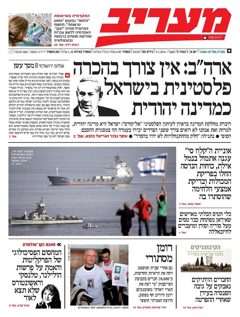 מעריב הגיליון האחרון 9-3-2014.pdf