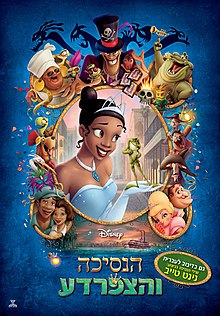 The Princess and the Frog Poster Israel.jpg