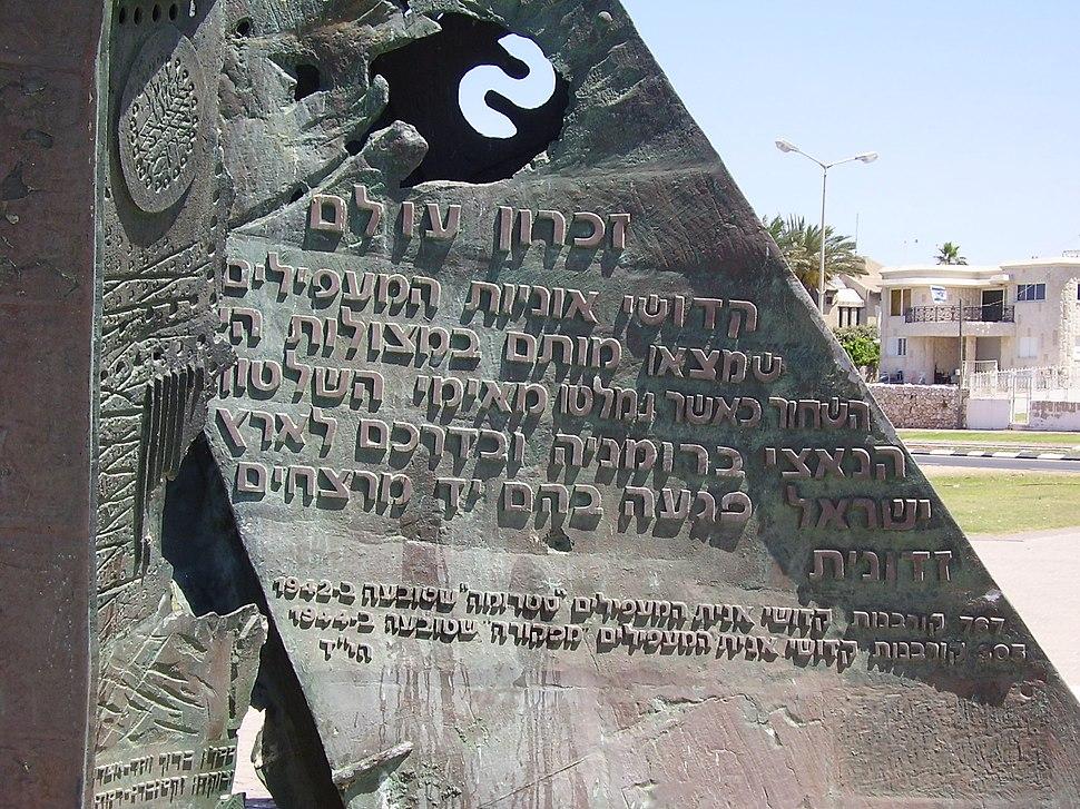 """אנדרטה לאניות """"סטרומה"""" ו""""מפקורה"""" באשדוד"""