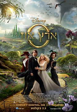 Oz - The Great and Powerful Poster.jpg