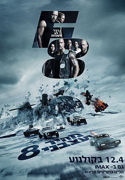 The Fate of The Furious Theatrical Poster HE.jpg
