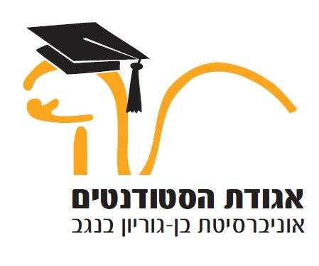 לוגו אגודת הסטודנטים של אוניברסיטת בן גוריון
