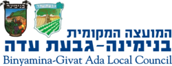 Binyamina-Givat Ada Logo.png