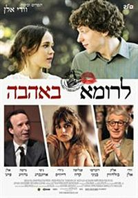 To Rome with Love Poster Israel.jpg