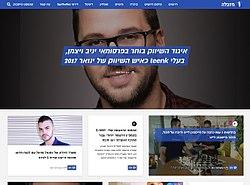 """העמוד הראשי של """"מזבלה"""""""