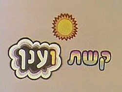 Keshet and Anan logo.jpg