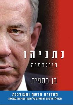 The Netanyahu Years.jpg