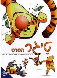 The Tigger Movie.jpg