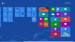 תפריט התחל בממשק המשתמש החדש