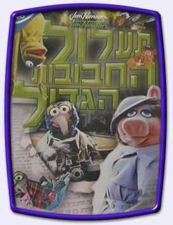 Hebrew-Great-Muppet-Caper-Poster.jpg