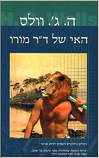 Island of Dr. Moreau hebrew.jpg