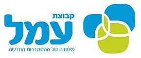 לוגו (סמליל) רשת עמל 1