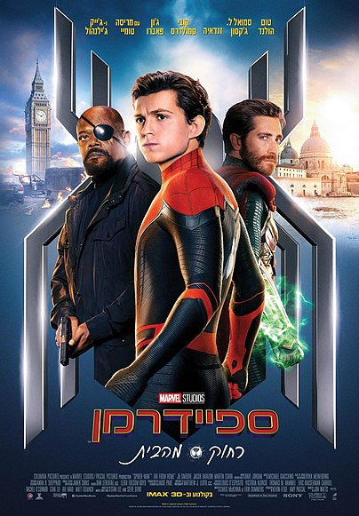 קובץ:Spider-Man Far From Home Official Poster.jpeg
