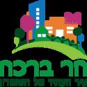 לוגו של הר ברכה.png