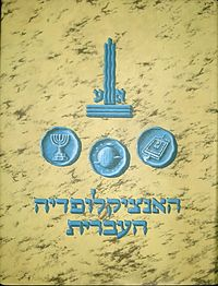 Encyclopaedia Hebraica.jpg