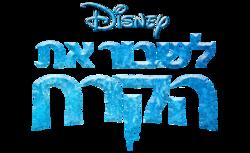 הסרט: לשבור את הקרח- בעברית