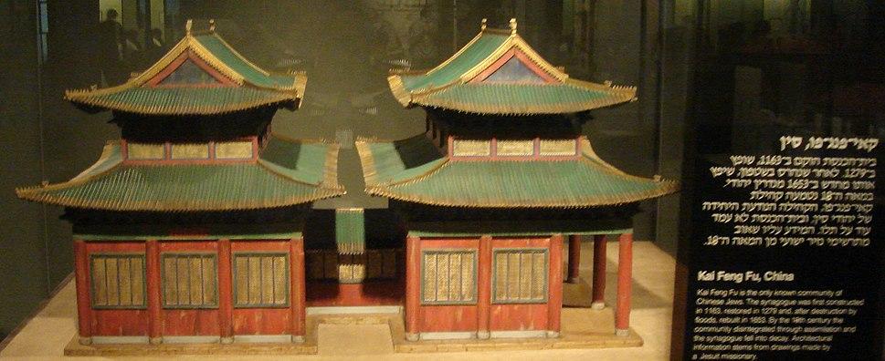 בית כנסת בסין
