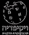 Canny on wikipedia hebrew logo.jpg