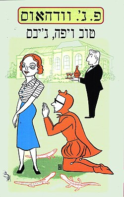 Right Ho Jeeves Hebrew book cover.jpg