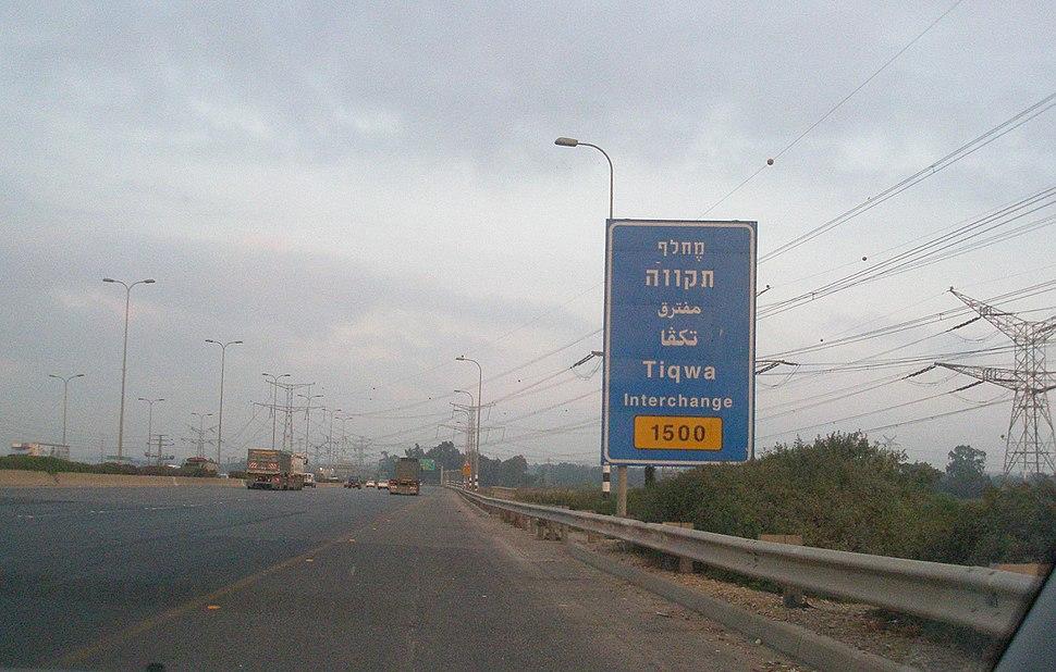 Tiqwa Interchange