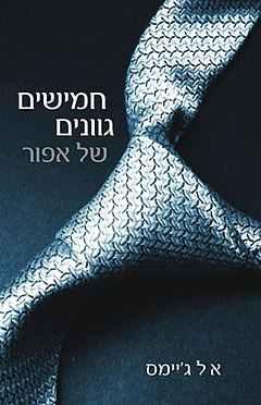 50 Shades of Grey Hebrew.jpg