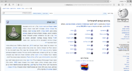 Hebrew Wikipedia Main Page on Edge.PNG