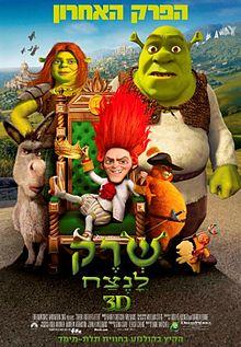 Shrek4Ever Poster Israel.jpg